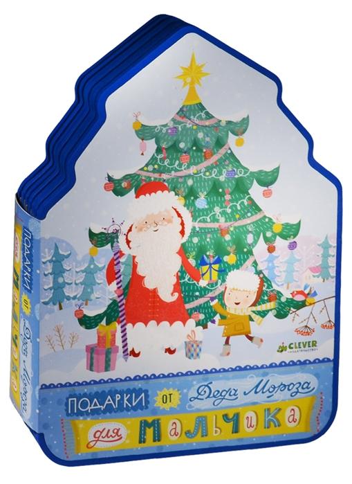 Подарки от Деда Мороза для мальчика