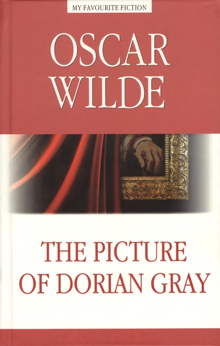 Уайльд О. The picture of Dorian Gray Портрет Дориана Грея оскар уайльд le portrait de dorian gray