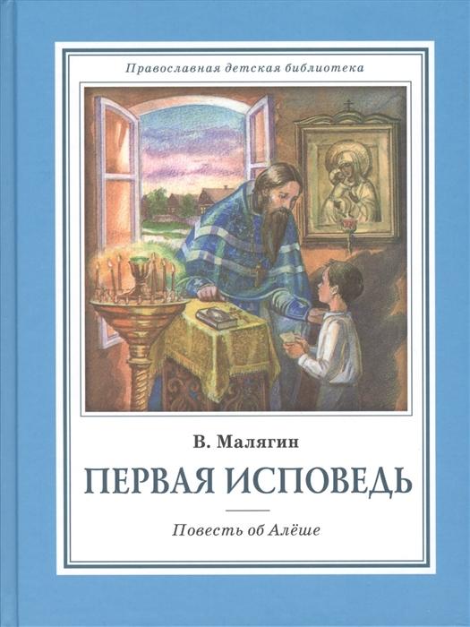 Малягин В. Первая исповедь Повесть об Алеше