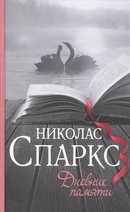 цена на Спаркс Н. Дневник памяти