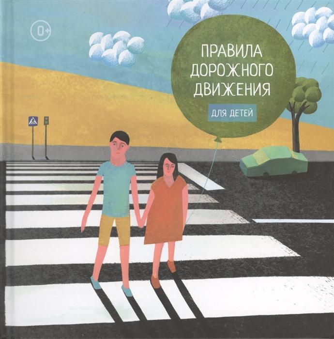 Усова Т. Правила дорожного движения для детей