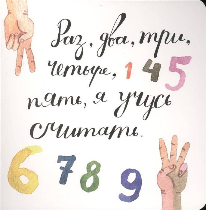 купить Усова Т. Раз два три четыре пять я учусь считать по цене 319 рублей