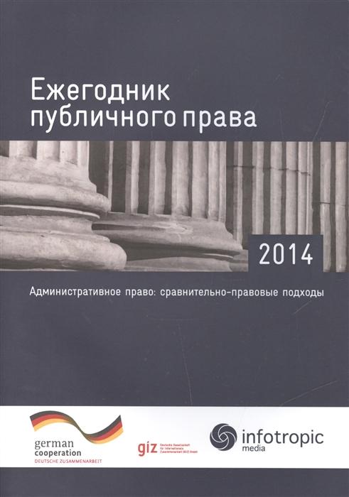 Ежегодник публичного права - 2014 Административное право сравнительно-правовые подходы
