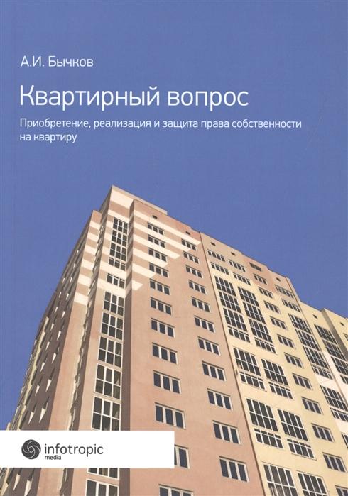Квартирный вопрос Приобретение реализация и защита права собственности на квартиру