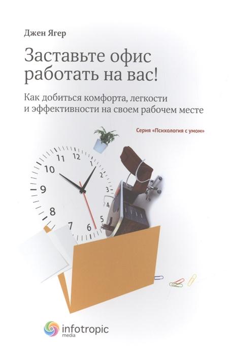 Фото - Ягер Дж. Заставьте офис работать на вас годин сет идея вирус эпидемия заставьте клиентов работать на ваш сбыт