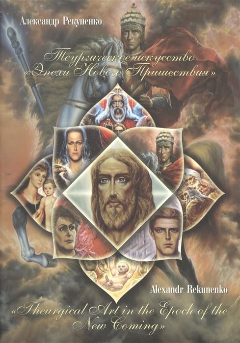 Рекуненко А. Теургическое искусство Эпохи Нового пришествия Theurgical Art of the Epoch of The New Coming