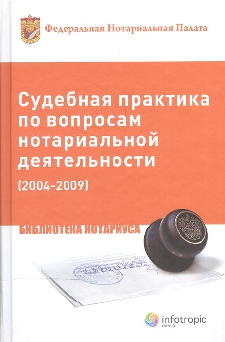 Судебная практика по вопросам нотариальной деятельности 2004-2009