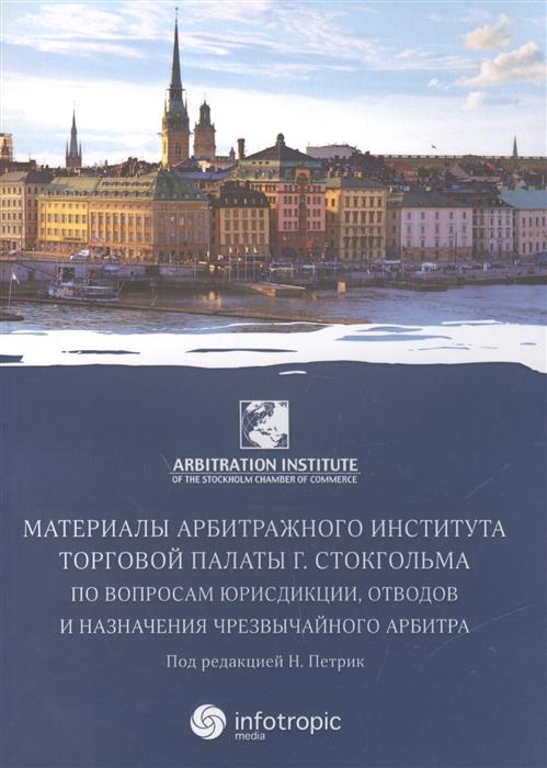 цена на Материалы артитражного института Торговой палаты г Стокгольма по вопросам юрисдикции отводов и назначения чрезвычайного арбитра