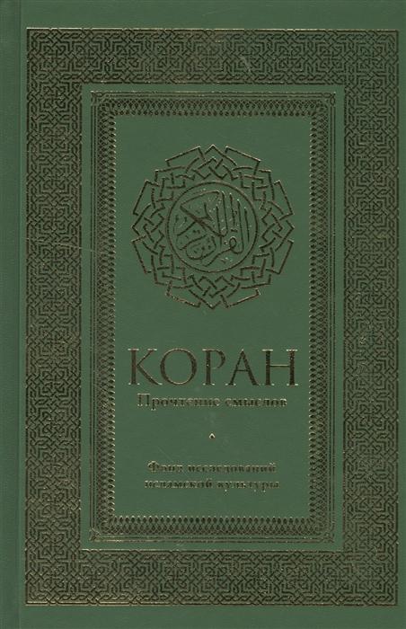 Коран Прочтение смыслов Фонд исследований исламской культуры
