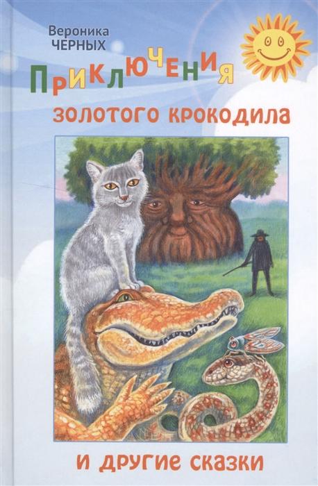 Купить Приключения золотого крокодила и другие сказки, Символик, Сказки