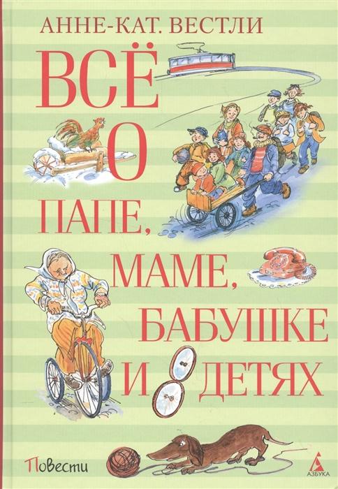 Купить Все о папе маме бабушке и восьми детях Повести, Азбука СПб, Проза для детей. Повести, рассказы