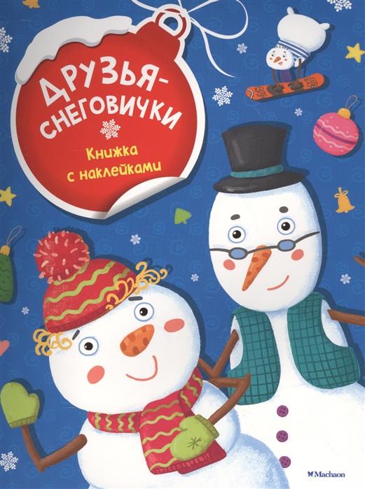 Плаксунова Д. Друзья-снеговички Книжка с наклейками стоимость