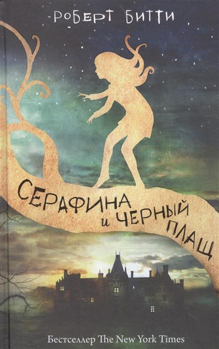 Битти Р. Серафина и черный плащ