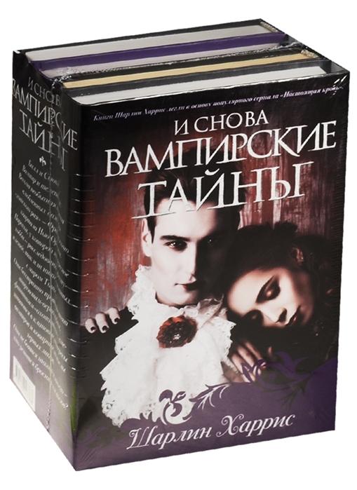 Харрис Ш. И снова вампирские тайны Не так чтобы мертвые Мертв как гвоздь Клуб мертвецов Сплошь мертвецы комплект из 4 книг