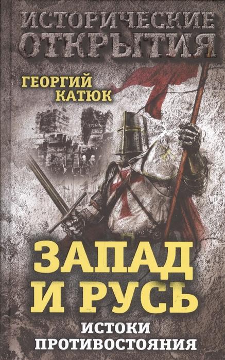 Катюк Г. Запад и Русь Истоки противостояния цена
