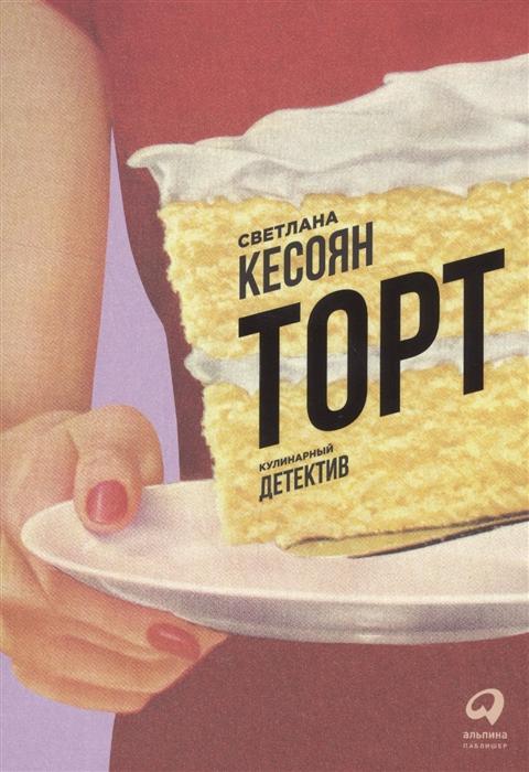 Кесоян С. Торт Кулинарный детектив