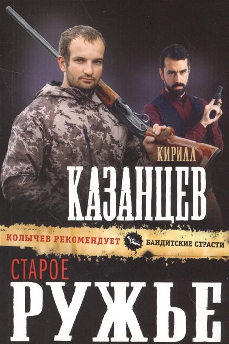 Казанцев К. Старое ружье казанцев к отмщенный