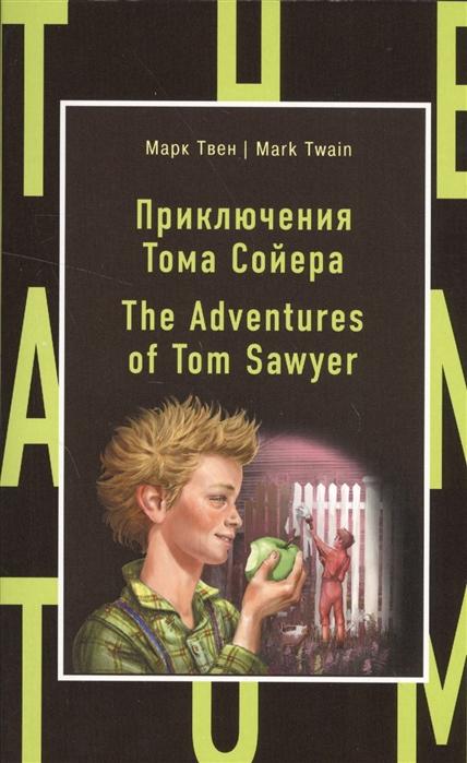 Твен М. Приключения Тома Сойера The Adventures of Tom Sawyer