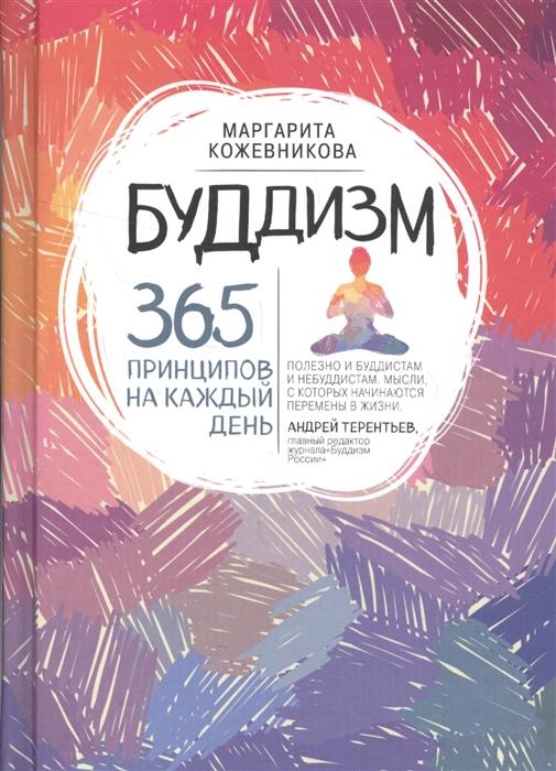 Кожевникова М. Буддизм 365 принципов на каждый день