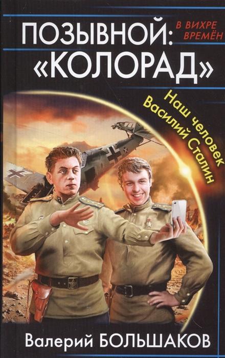 Большаков В. Позывной Колорад Наш человек Василий Сталин большаков в п позывной варяг спасти севастополь