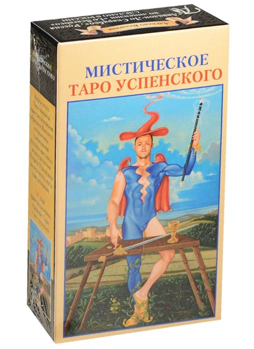 Мистическое Таро Успенского бельторо а мистическое таро успенского isbn 9785949891452