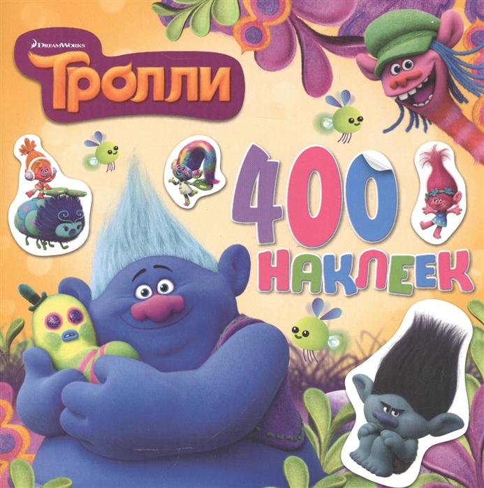 Купить Тролли 400 наклеек, АСТ, Книги с наклейками