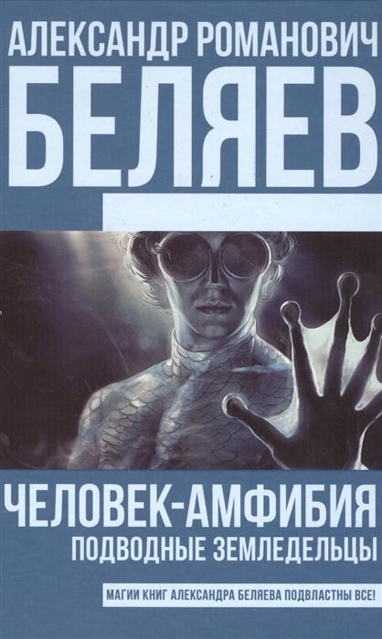 Беляев А. Человек-амфибия Подводные земледельцы а беляев человек амфибия