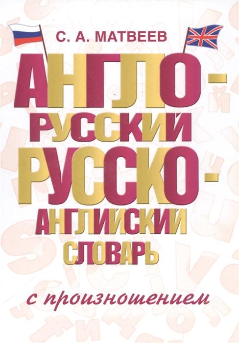 Матвеев С. Англо-русский русско-английский словарь с произношением англо русский русско английский словарь с произношением