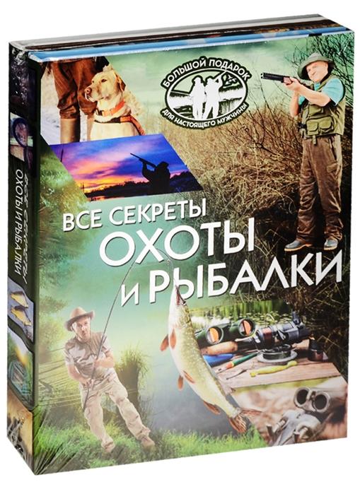 Все секреты охоты и рыбалки Большой подарок для настоящего мужчины комплект из 3-х книг в упаковке