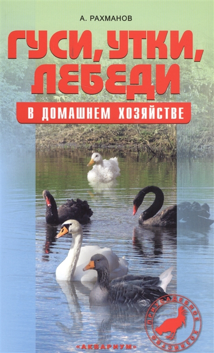 Рахманов А. Гуси утки лебеди в домашнем хозяйстве