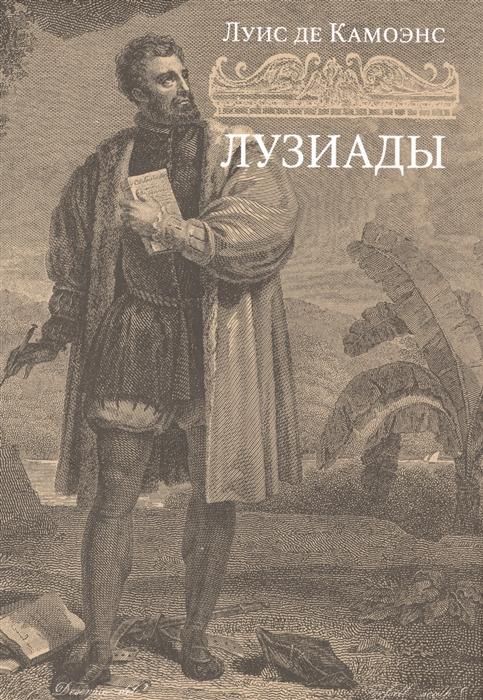 Камоэнс Л. Лузиады