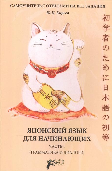Фото - Киреев Ю. Японский язык для начинающих Часть I Грамматика и диалоги сиранэ х классический японский язык грамматика