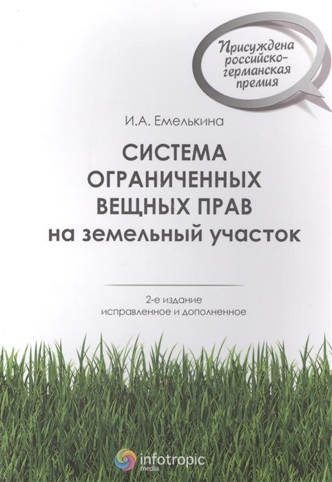 Емелькина И. Система ограниченных вещных прав на земельный участок
