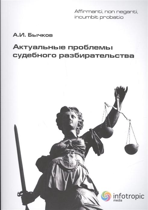 Бычков А. Актуальные проблемы судебного разбирательства а а северный молодое поколение xxi века актуальные проблемы социально психологического здоровья