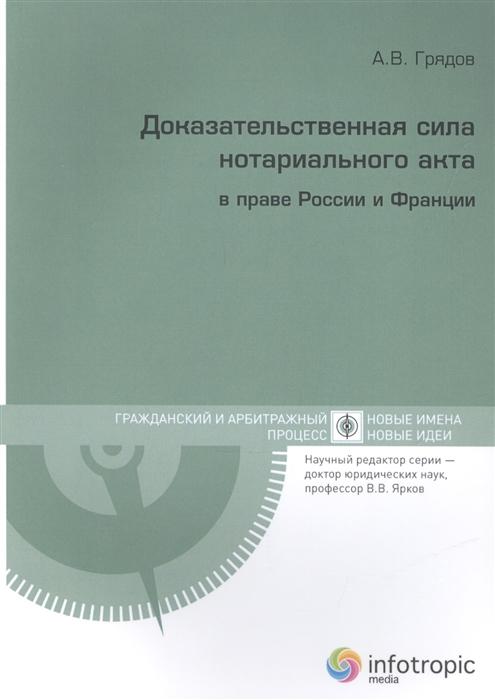 Доказательственная сила нотариального акта в праве России и Франции сравнительно-правовое исследование
