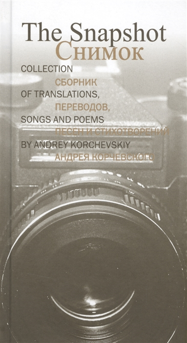 Снимок Сборник переводов песен и стихотворений Андрей Корчевского The Shapshot Collection of translations songs and poems by Andrey Korchevskiy pashagin andrey geokhimiya rodnikovykh vod tuvy