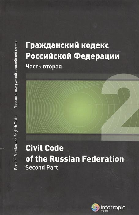 цены на Гражданский кодекс Российской Федерации Часть 2 2 издание  в интернет-магазинах