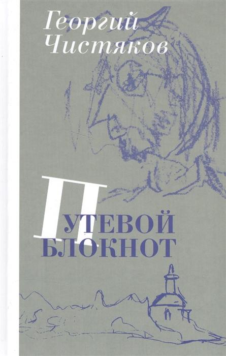 Чистяков Г. Путевой блокнот