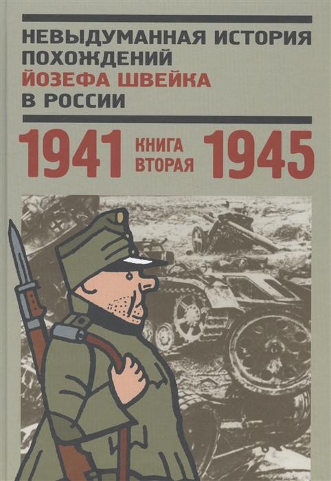 Невыдуманная история похождений Йозефа Швейка в России 1941-1945 Книга вторая агапов а тайфун дневники йозефа геббельса октябрь декабрь 1941