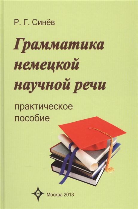 Синев Р. Грамматика немецкой научной речи Практическое пособие