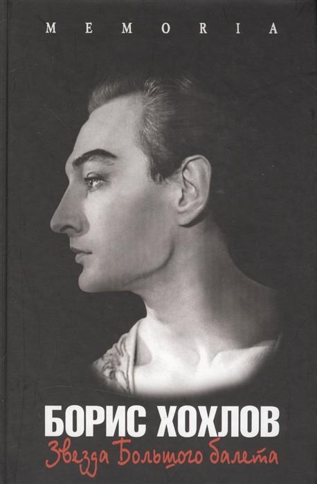 Борис Хохлов Звезда Большого балета