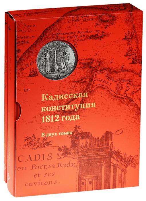 Кадисская конституция 1812 года В 2-х томах Том I Факсимильное издание Том II Из истории русско-испанских отношений комплект из 2-х книг
