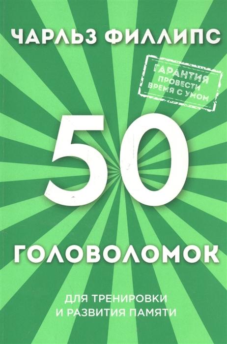 Филлипс Ч. 50 головоломок для тренировки и развития памяти