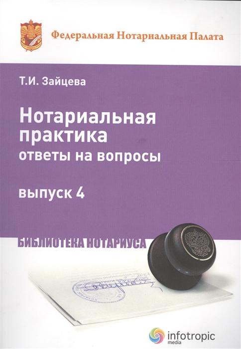 Зайцева Т. Нотариальная практика Ответы на вопросы Выпуск 4