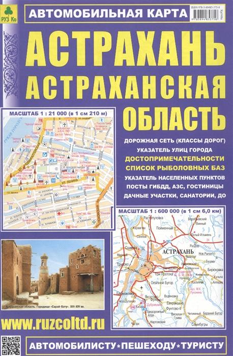 Астрахань Астраханская область Автомобильная карта
