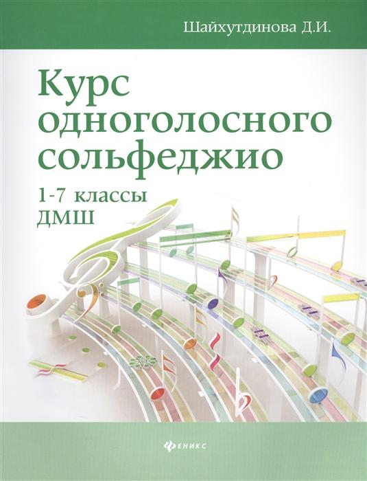 Шайхутдинова Д. Курс одноголосного сольфеджио 1-7 классы ДМШ