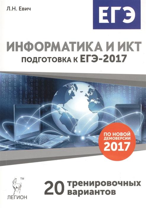 Информатика и ИКТ Подготовка к ЕГЭ-2017 20 тренировочных вариантов
