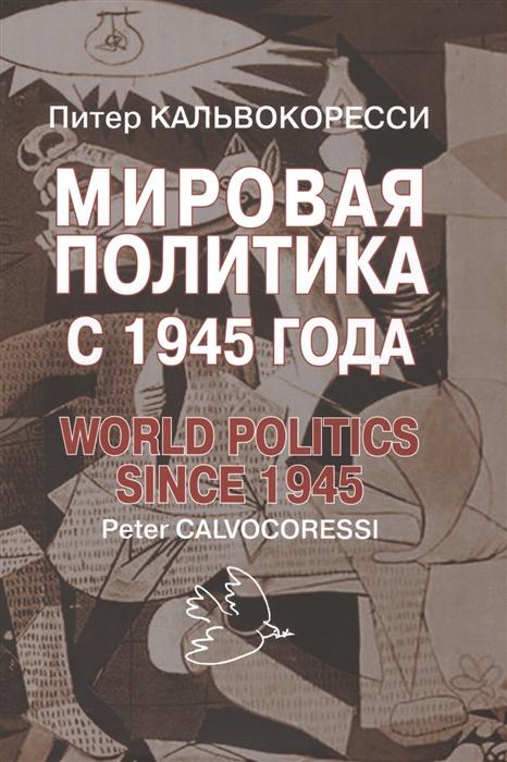 Мировая политика с 1945 года World politics since 1945