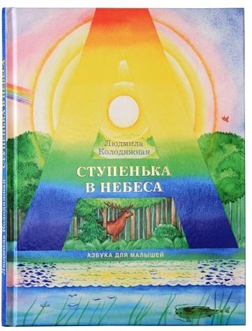 Купить Ступенька в небеса Азбука для малышей в стихах, Московская патриархия РПЦ, Детская религиозная литература