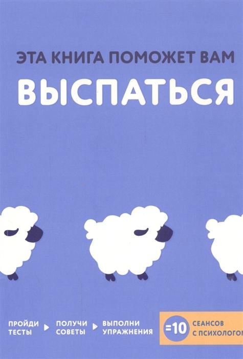 Хибберд Дж., Асмар Дж. Эта книга поможет вам выспаться хиббард дж асмар дж эта книга сделает вас счастливым